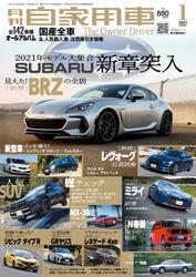 月刊 自家用車 (2021年1月号)