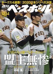 週刊ベースボール (2020年12/14号)