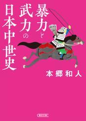 暴力と武力の日本中世史