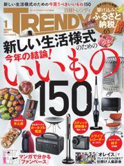 日経トレンディ (TRENDY) (2021年1月号)