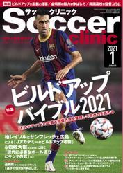 サッカークリニック (2021年1月号)
