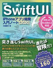 詳細! SwiftUI iPhoneアプリ開発入門ノート[2020] iOS 14+Xcode 12対応