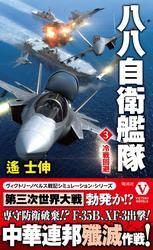 八八自衛艦隊【3】 冷戦回避