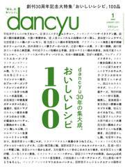 dancyu(ダンチュウ) (2021年1月号)