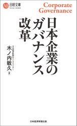 日本企業のガバナンス改革