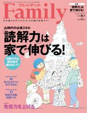 プレジデントファミリー(PRESIDENT Family) (2021年冬号)