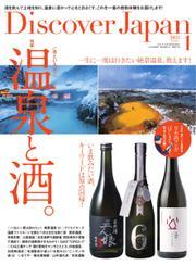 Discover Japan(ディスカバージャパン) (2021年1月号)