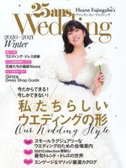 25ans Wedding ヴァンサンカンウエディング (2020~2021 Winter)