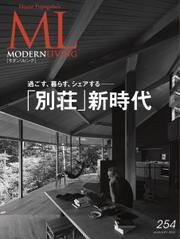 モダンリビング(MODERN LIVING) (No.254)