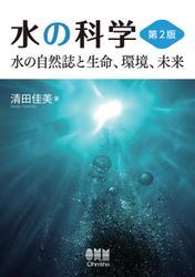 水の科学(第2版) ―水の自然誌と生命、環境、未来―