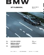 BMW STYLEBOOK. vol. 1