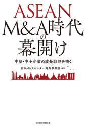 ASEAN M&A時代の幕開け 中堅・中小企業の成長戦略を描く