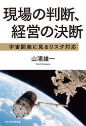 現場の判断、経営の決断 宇宙開発に見るリスク対応