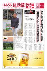 日本外食新聞 (2020/12/5号)