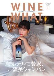 WINE WHAT(ワインワット) (2021年1月号)