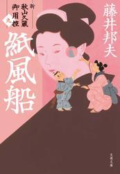 紙風船 新・秋山久蔵御用控(九)