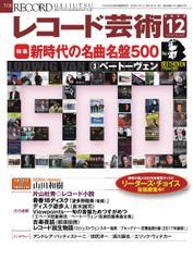 レコード芸術 (2020年12月号)