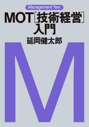 マネジメント・テキスト MOT[技術経営]入門