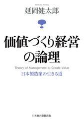 価値づくり経営の論理―日本製造業の生きる道