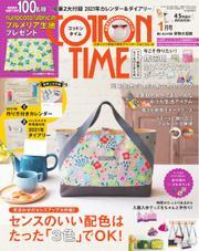 COTTON TIME(コットンタイム) (2021年1月号)