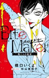 FCSnovels ノベルズ Bite Maker ~俺たちの秘密~