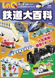 LaQ鉄道大百科 (2020/12/03)