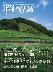 WANDS(ウォンズ) (No.420)