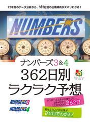ナンバーズ3&4 362日別ラクラク予想