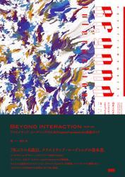 Beyond Interaction[改訂第3版] クリエイティブ・コーディングのためのopenFrameworks実践ガイド