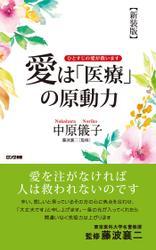 【新装版】愛は「医療」の原動力(KKロングセラーズ)