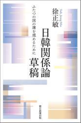 日韓関係論草稿 ふたつの国の溝を埋めるために