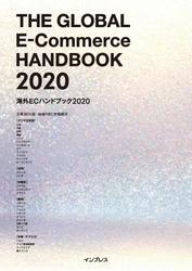 海外ECハンドブック2020