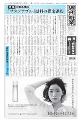 週刊粧業 (第3231号)