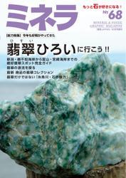 ミネラ(MINERA) (No.68)