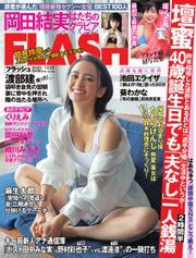 FLASH(フラッシュ) (12/22号)