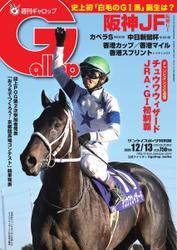 週刊Gallop(ギャロップ) (2020年12月13日号)