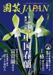 園芸Japan (2021年1月号)