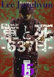 軍と死 -637日- 分冊版