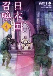 日本国召喚