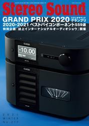 StereoSound(ステレオサウンド) (No.217)