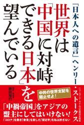 世界は「中国に対峙できる日本」を望んでいる
