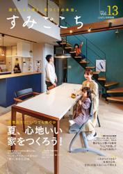 すみごこち vol.13