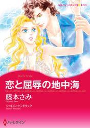 恋と屈辱の地中海【分冊版】1巻