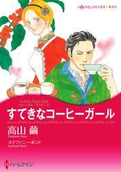 すてきなコーヒーガール【分冊版】1巻