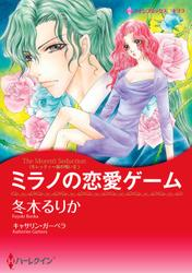 ミラノの恋愛ゲーム【分冊版】1巻