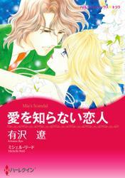愛を知らない恋人【分冊版】1巻