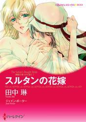 スルタンの花嫁【分冊版】1巻