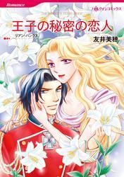 王子の秘密の恋人【分冊版】1巻