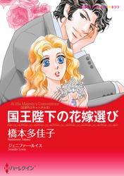 国王陛下の花嫁選び【分冊版】1巻