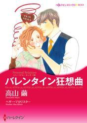 バレンタイン狂想曲【分冊版】1巻